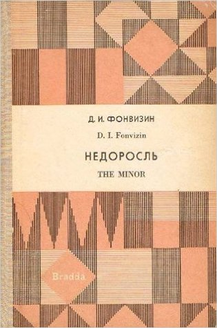 The Minor (Library Of Russian Classics)
