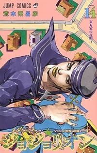 ジョジョの奇妙な冒険 ジョジョリオン 14 [JoJo no Kimyō na Bōken Jojorion 14]