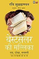 The Bestseller She Wrote (Hindi)