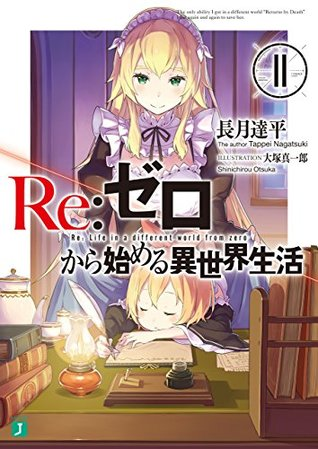 Re:ゼロから始める異世界生活 11 [Re by Tappei Nagatsuki