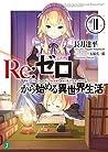 Re:ゼロから始める異世界生活 11 [Re:Zero Kara Hajimeru Isekai Seikatsu, Vol. 11] (Re:Zero Light Novels, #11)