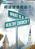 What Is A Healthy Church? Chinese (9Marks)