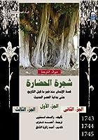 شجرة الحضارة #1 #2 #3