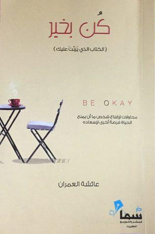 كن بخير
