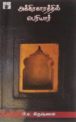 அக்கிரகாரத்தில் பெரியார் by P.A. Krishnan