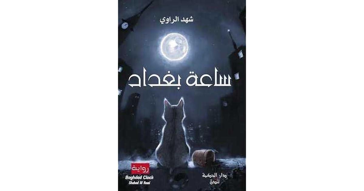 5935904f5 ساعة بغداد by Shahad Al Rawi