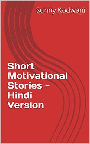 Short Motivational Stories - Hindi Version by Sunny Kodwani
