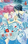 水神の生贄 4 [Suijin no Hanayome 4] (The Water Dragon's Bride, #4)