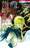 贄姫と獣の王 3 [Niehime to Kemono no Ou 3] (Sacrificial Princess and the King of Beasts, #3)