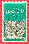 موسوعة تراث مصري: المجلد 1
