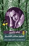 البارون ساكن الأشجار by Italo Calvino