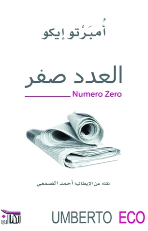 العدد صفر