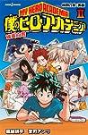 僕のヒーローアカデミア 雄英白書 II 林間合宿:裏面 [Boku No Hero Academia: Yuuei Hakusho II] (My Hero Academia Light Novels, #2: Training Camp)