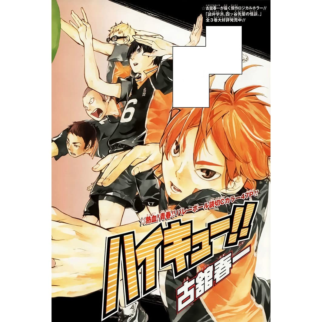 Haikyu 0 One Shot By Haruichi Furudate Have a great time here discussing the manga, anime, and other volleyball related subjects. haikyu 0 one shot by haruichi furudate