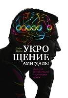 Укрощение амигдалы: и другие инструменты тренировки мозга