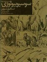 سوسیوبیولوژی (زیست شناسی اجتماعی)؛
