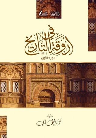 في أروقة التاريخ 1 by محمد إلهامي