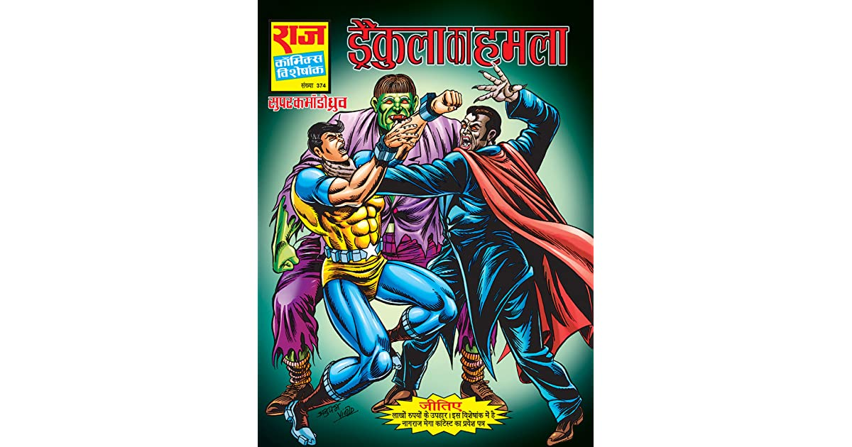 DRACULA KA HAMLA (DRACULA SERIES #1) by Jolly Sinha