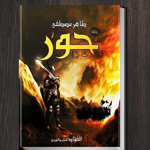 حور By طاهر مصطفى