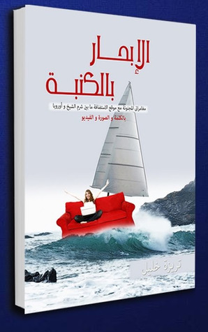 [PDF / Epub] ☉ الإبحار بالكنبة  ❤ تريزة خليل Theresa Khalil – Vejega.info