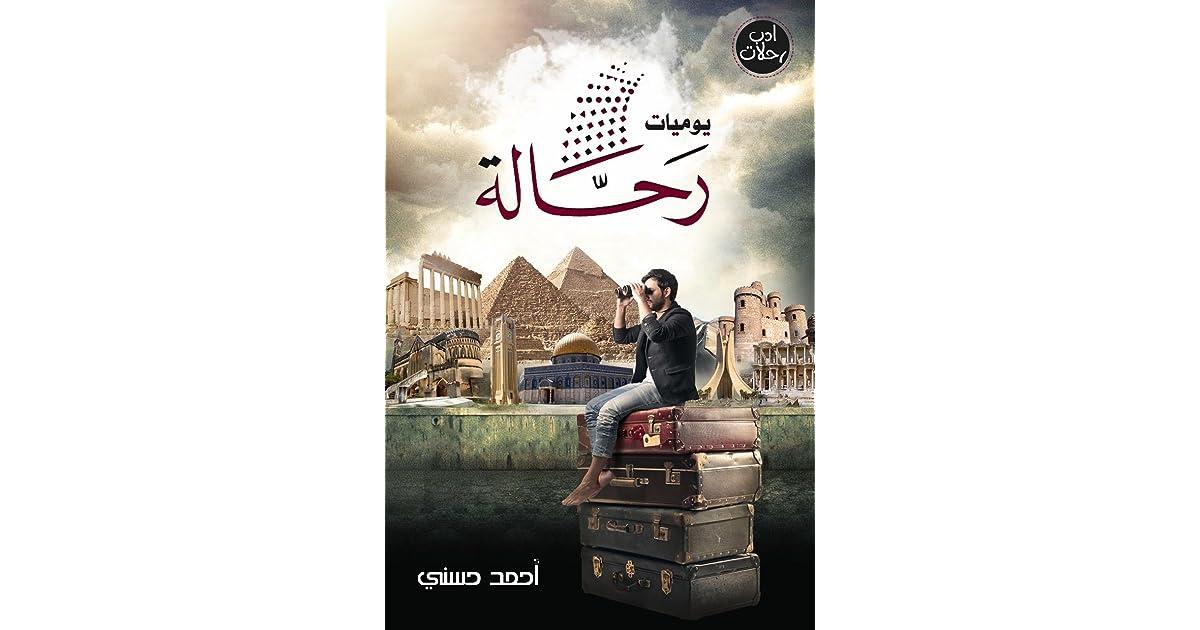 d5a6688f43d2a يوميات رحالة by Ahmed Hosni