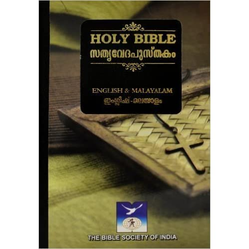 English Malayalam Bilingual Bible ESV MOV English Standard
