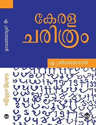 കേരള ചരിത്രം | Kerala Charithram