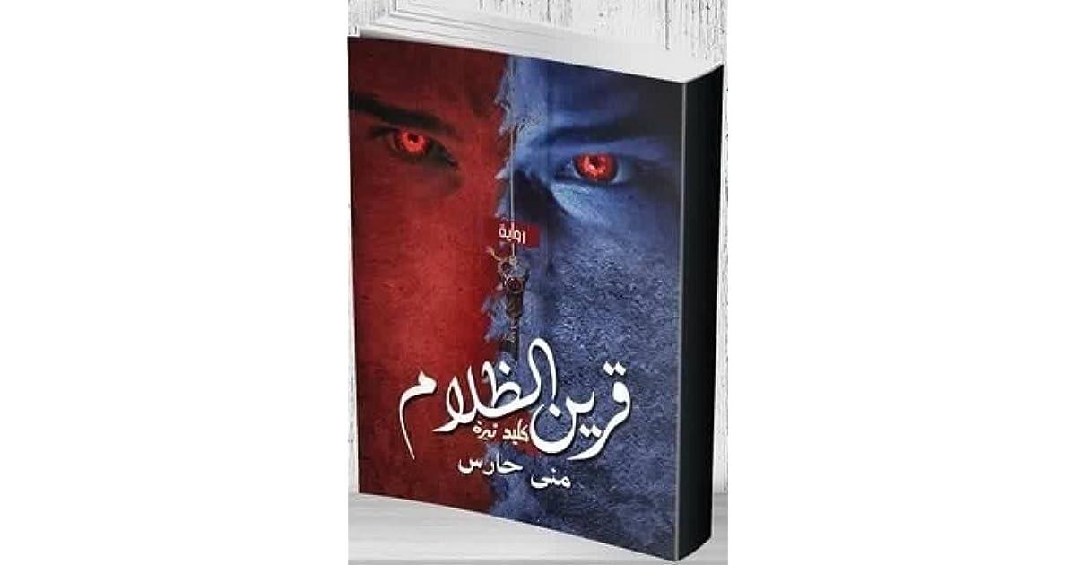 4270bb7fa قرين الظلام by منى حارس