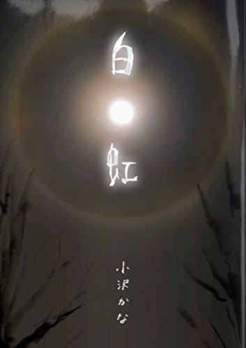 hakkou (GUNSU NovelJam) Kana Ozawa