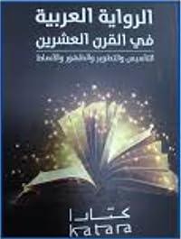 الرواية العربية في القرن العشرين  التاسيس والتطوير والظهور والانماط