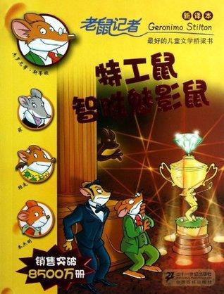 Spy Mouse Wins Shadow Mouse (New Translation)