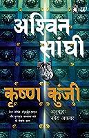 KRISHNA KUNJI(KRISHNA KEY HINDI) (Hindi)