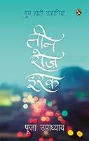 Teen Roz Ishq: Gum Hoti Kahaniyan (Hindi)