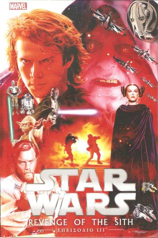 Star Wars Epeisodio Iii Revenge Of The Sith By Miles Lane 5 Star Ratings