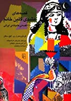 قصههای مشدی گلین خانم: 110 قصهی عامیانه ایرانی