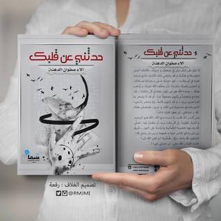 تحميل كتاب حدثني عن قلبك pdf