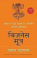 Business Sutra: Prabandhan Se Joodha Puraanaon Par Aadharit Bharatiya Drishtikon (Hindi)