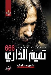 666 تميم الداري