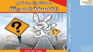 اتبع خطوات الأرنب: مدخل إلى علم الفلسفة الحديثة