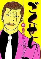 ごくせん 3 (Gokusen #3)