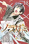 ノラガミ 18 (Noragami: Stray God, #18)