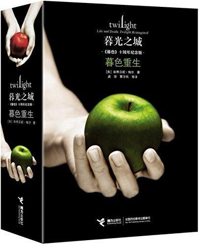 Twilight Tenth Anniversary Life - Stephenie Meyer