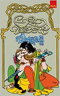Gona Gannareddy (Telugu Novel)