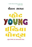 What Young India Wants (Gujarati)