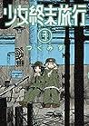 少女終末旅行 3 [Shoujo Shuumatsu Ryokou 3] (Girls' Last Tour, #3)