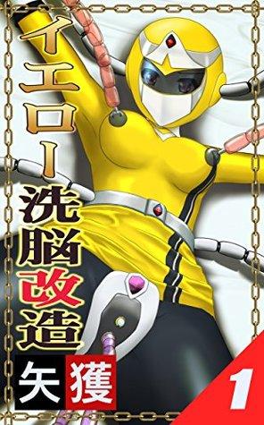 yellow sennou kaizou 1 yae