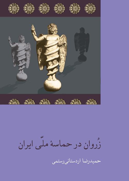 زُروان در حماسه ملّی ایران  by  حمیدرضا اردستانی رستمی