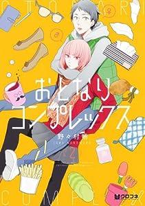 おとなりコンプレックス 2 [Otonari Complex 2] (Childhood friend Complex, #2)