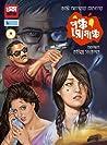 পঞ্চ রোমাঞ্চ by Qazi Anwar Hussain