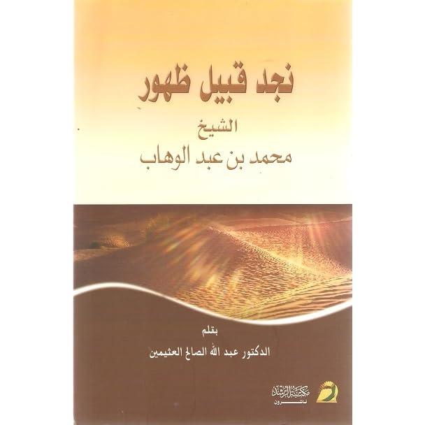 نجد قبيل ظهور الشيخ محمد بن عبد الوهاب By عبد الله الصالح العثيمين